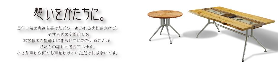 福岡大川市で手作り有限会社 カメヤ家具工芸